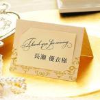 結婚式グッズ&ギフトのお店 Farbeで買える「席札 完成品オーダー 「パフューム」 /結婚式・イベント・パーティー・謝恩会」の画像です。価格は166円になります。