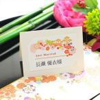 席札 完成品オーダー(印刷つき)「凛華(りんか)」/結婚式・イベント・パーティー・謝恩会