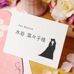 席札 完成品オーダー シルエット(印刷つき)/結婚式・イベント・パーティー・謝恩会