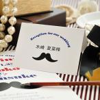 席札 完成品オーダー 「アニバーサリーひげ」(印刷つき)/結婚式・イベント・パーティー・謝恩会