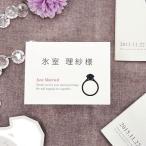 席札 完成品オーダー アニバーサリーエンゲージリング(印刷つき)/結婚式・イベント・パーティー・謝恩会