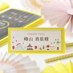 席札 テーマパークSTYLE(印刷込 完成品)/結婚式・イベント・パーティー・謝恩会