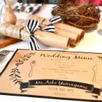 結婚式 メニュー / クラフト ランチョンマット風席札メニュー表「ジュール」完成品オーダー(印刷込)/ 披露宴