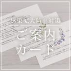 結婚式 案内状 / 感染拡大防止 コロナウイルス対策ご案内カード(入力・印刷込み)