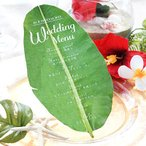 メニュー表「リーフ」完成品オーダー(印刷込)/結婚式
