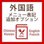 「完成品オーダーオプション」席次表メニュー<外国語>表記追加オプション
