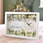 両親贈呈品 メッセージ付花時計「Caren(カレン)」| 結婚式 ご両親へのプレゼント