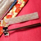 プチギフト箸 寿(30個以上から承ります)