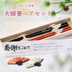 感謝箸夫婦セット「宵待月よいまちづき」/結婚式両親へのプレゼント