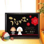 ショッピング結婚式 干支イラストウェルカムボード(着物)/リニューアル/パーティー/イベント/結婚式