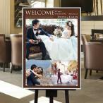 ショッピング結婚 「写真入りウェルカムボード」3ショットブラウン
