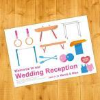 結婚式 ウェルカムボード / ウェルカムボード手作り用 デザインペーパー A2「体操」/ 手作り ペーパー 二次会 パーティー
