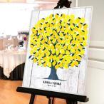結婚式 ウェルカムボード / 寄せ書きメッセージボード 「ウェディングツリー レモン」B2サイズ(120名様)
