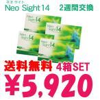 送料無料(メール便)【NeoSight14★ネオサイト14/4箱セット】[1箱6枚入り×4箱/両眼6ヶ月分]終日装用2週間使い捨てコンタクトレンズ・Contact Lens