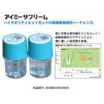 ハードコンタクトレンズ 旭化成アイミー サプリーム EXハード (SIZE8,8mm)
