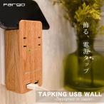 壁挿し 木目調 電源タップ 3.4A USB 急速充電 おしゃれ デザイン iPhone スマートフォン スタンド PT221BEWD