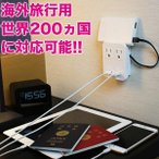 海外旅行用コンセント変換プラグ 電源プラグ USB出力 2.4A 電源タップ 変換アダプター スマホ 急速充電 PT224WH