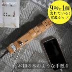 Yahoo!Fargo Direct Shopクリアランスセール 9/26 13:59マデ 電源タップ おしゃれ インテリア デザイン TAPKING USB 木目調 延長コード AC4個口 2.4A 急速充電 PT604BEWD