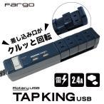 電源タップ おしゃれ インテリア デザイン タップキング ネイビー AC4個口 2.4A 急速充電 USB2ポート 2m PTBK2604UNY