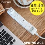Yahoo!Fargo Direct Shop電源タップ おしゃれ インテリア デザイン TAPKING タップキング AC6個口 延長コード PT606WH