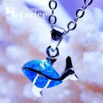 ホエール(クジラ)モチーフ ブルーオパール装飾 レディ