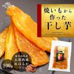 干し芋 紅はるか 送料無料 焼き芋から作った干し芋 鹿児島県産 長期熟成 じっくり焼き上げ 計100g  美味しさには 訳あり ポイント消化 国産