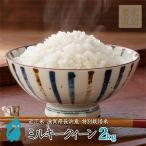 お米 ミルキークイーン 2kg  白米 玄米 特別栽培米 滋賀県産 近江米