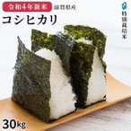 新米予約 平成29年度 滋賀県産 こしひかり 30kg 米 お米 特別栽培米 近江米 玄米 送料無料