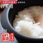 新米 滋賀県産日本晴 2kg 平成29年産 近江米 玄米 送料無料