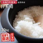 新米予約 平成29年度 滋賀県産 日本晴れ 30kg 米 お米 近江米 玄米 送料無料