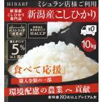 米 お米 5kg×2袋 10kg コシヒカリ 玄米 白米 選べる 平成30年産 送料無料 新潟県産 タイムセール