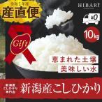 米 お米 5kg×2袋 10kg 新米 コシヒカリ 玄米 白米 選べる 平成30年産 送料無料 新潟県産 タイムセール ギフト