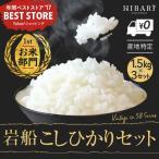 ショッピング新潟 新潟岩船産こしひかり プレミアム米3種セット 米 お米 コシヒカリ 年間ベストストア受賞 選べる 白米 玄米 有機米 無農薬米