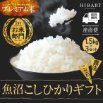 米 お米 魚沼産コシヒカリ 産地限定 低温保管米 ポイントアップ プレミアム米3種セット 選べる 白米 玄米 産地直送 有機米 無農薬米