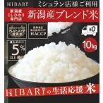 新潟こしひかり専門店のお米を毎月1回食卓へお届けいたします。