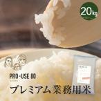 米 お米 新潟産こしいぶき 20kg プレミアム新潟米 単一原料米 令和2年産 米 お米 白米 送料無料 (10kg×2袋)