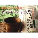 お試しパック!ヤーコン茶を始めよう☆飲みやすく大和茶とブレンドセット!【4gX3個入り】【3セットで送料無料】※配送はメール便【メール便の配送の