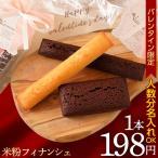バレンタイン 2021 小分け 個包装 名入れ 名水で育ち米粉フィナンシェ ビターなチョコ味もプレーンも 大量 義理 友チョコ 安い 会社