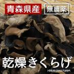 青森県産 無農薬 乾燥キクラゲ(1箱30g×10入)