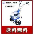 イセキアグリ KM27(BD) ミニ耕うん機