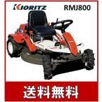 共立 乗用草刈り機 RMJ800