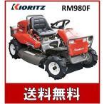 共立 乗用草刈り機 RM980F