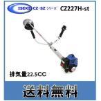 イセキ 刈払機 CZ227H-st