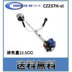 イセキ 刈払機 CZ237H-st