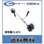 イセキ 刈払機 CZ267H-st