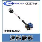イセキ 刈払機 CZ267T-st