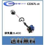 イセキ 刈払機 CZ267L-st