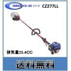 イセキ 刈払機 CZ277LL