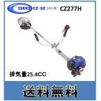 イセキ 刈払機 CZ277H