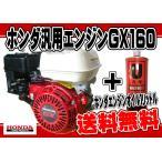 ホンダ汎用エンジン GX160 4サイクルエンジン LJG 発動機 エンジンオイル付き 即日配送